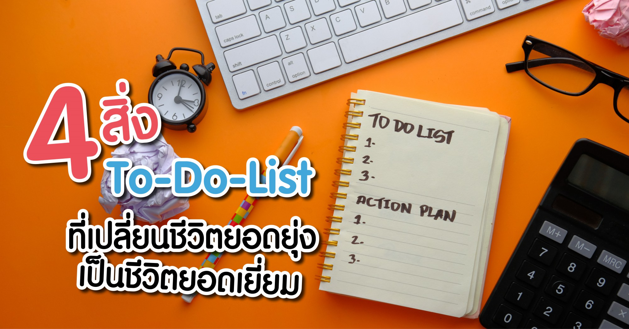 4 things to do list